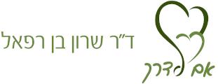 לוגו ד'ר שרון בן רפאל